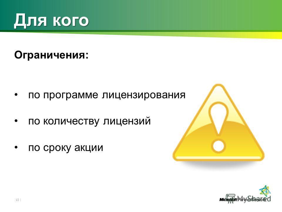 Для кого Ограничения: по программе лицензирования по количеству лицензий по сроку акции 10 |