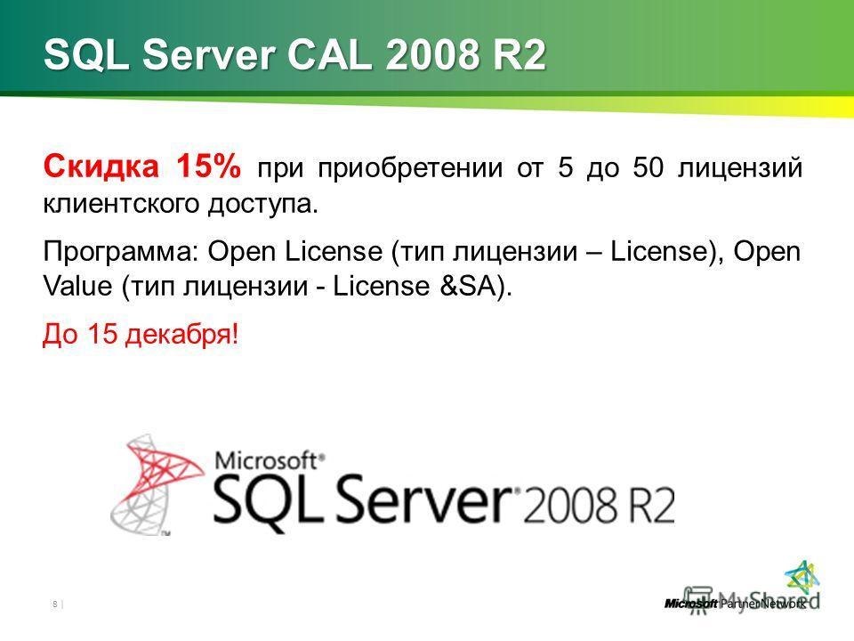 SQL Server CAL 2008 R2 Скидка 15% при приобретении от 5 до 50 лицензий клиентского доступа. Программа: Open License (тип лицензии – License), Open Value (тип лицензии - License &SA). До 15 декабря! 8 |