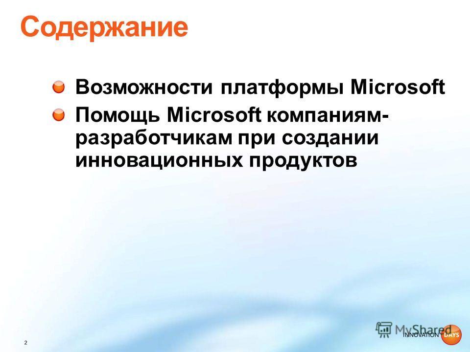 Возможности платформы Microsoft Помощь Microsoft компаниям- разработчикам при создании инновационных продуктов