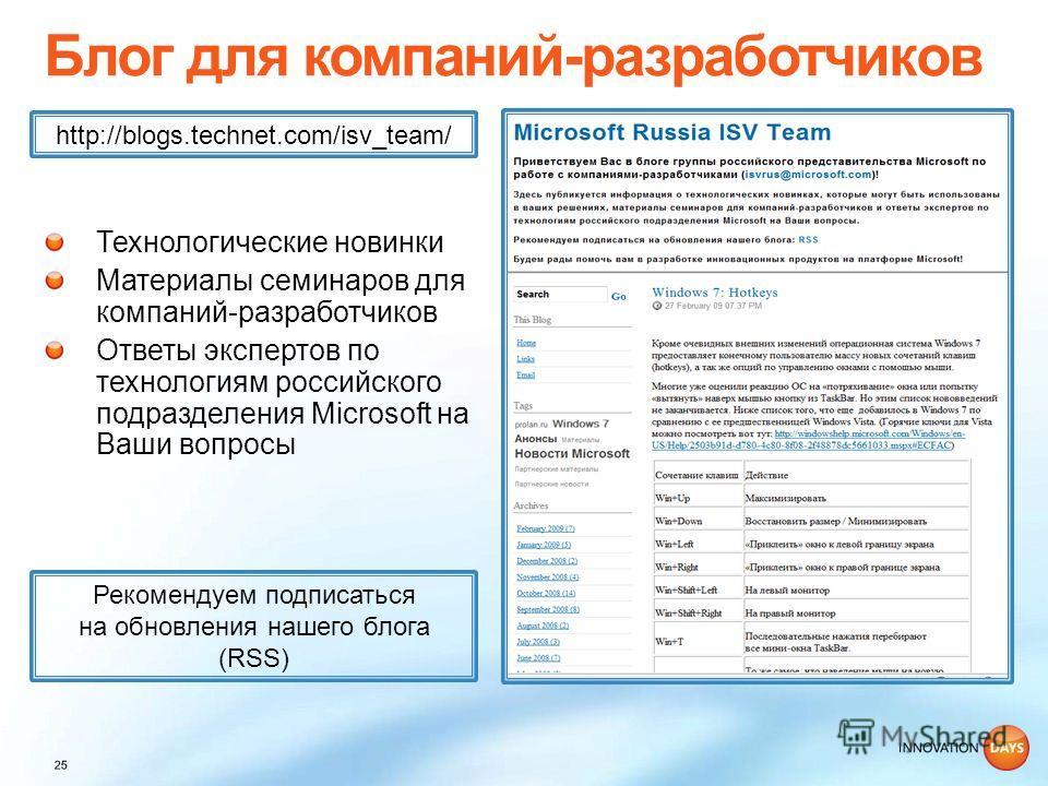 Технологические новинки Материалы семинаров для компаний-разработчиков Ответы экспертов по технологиям российского подразделения Microsoft на Ваши вопросы Рекомендуем подписаться на обновления нашего блога (RSS) http://blogs.technet.com/isv_team/