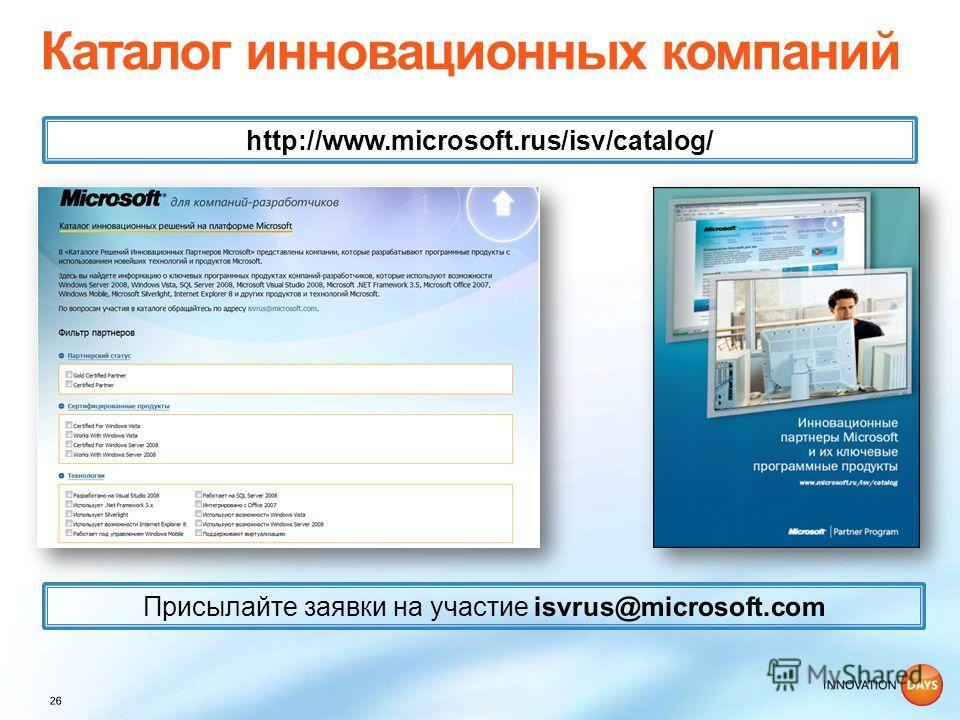 http://www.microsoft.rus/isv/catalog/