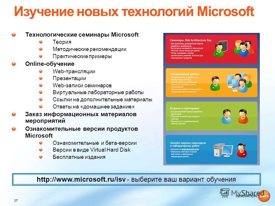 http://www.microsoft.ru/isv - выберите ваш вариант обучения Технологические семинары Microsoft Теория Методические рекомендации Практические примеры Online-обучение Web-трансляции Презентации Web-записи семинаров Виртуальные лабораторные работы Ссылк