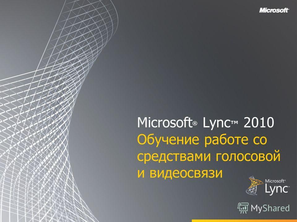 Microsoft ® Lync 2010 Обучение работе со средствами голосовой и видеосвязи