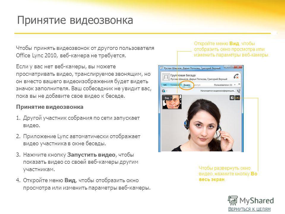 Чтобы принять видеозвонок от другого пользователя Office Lync 2010, веб-камера не требуется. Если у вас нет веб-камеры, вы можете просматривать видео, транслируемое звонящим, но он вместо вашего видеоизображения будет видеть значок заполнителя. Ваш с