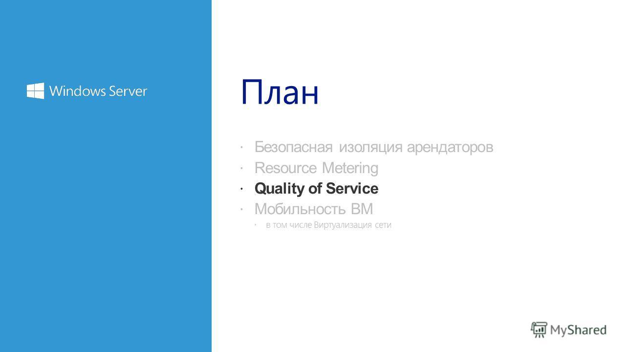 Безопасная изоляция арендаторов Resource Metering Quality of Service Мобильность ВМ в том числе Виртуализация сети