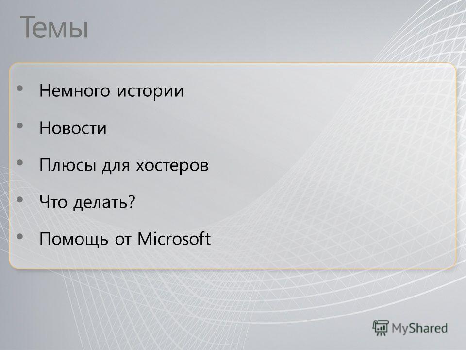 Темы Немного истории Новости Плюсы для хостеров Что делать? Помощь от Microsoft