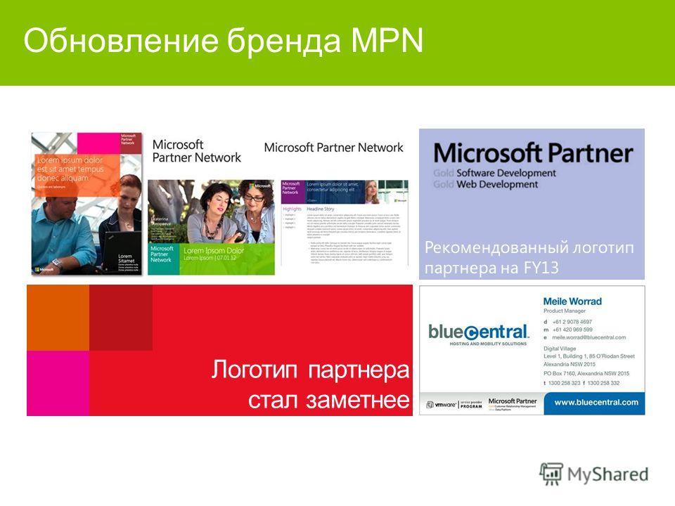 Обновление бренда MPN