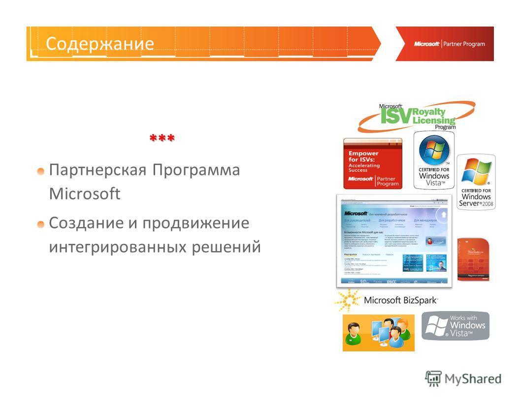 Содержание *** Партнерская Программа Microsoft Создание и продвижение интегрированных решений