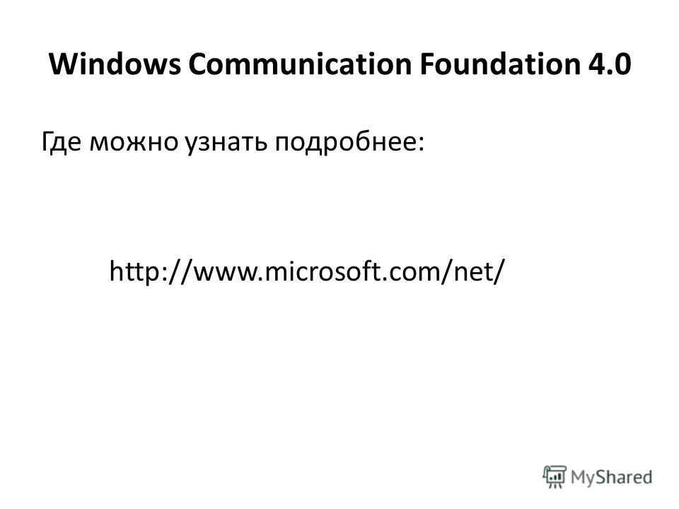 Windows Communication Foundation 4.0 Где можно узнать подробнее: http://www.microsoft.com/net/