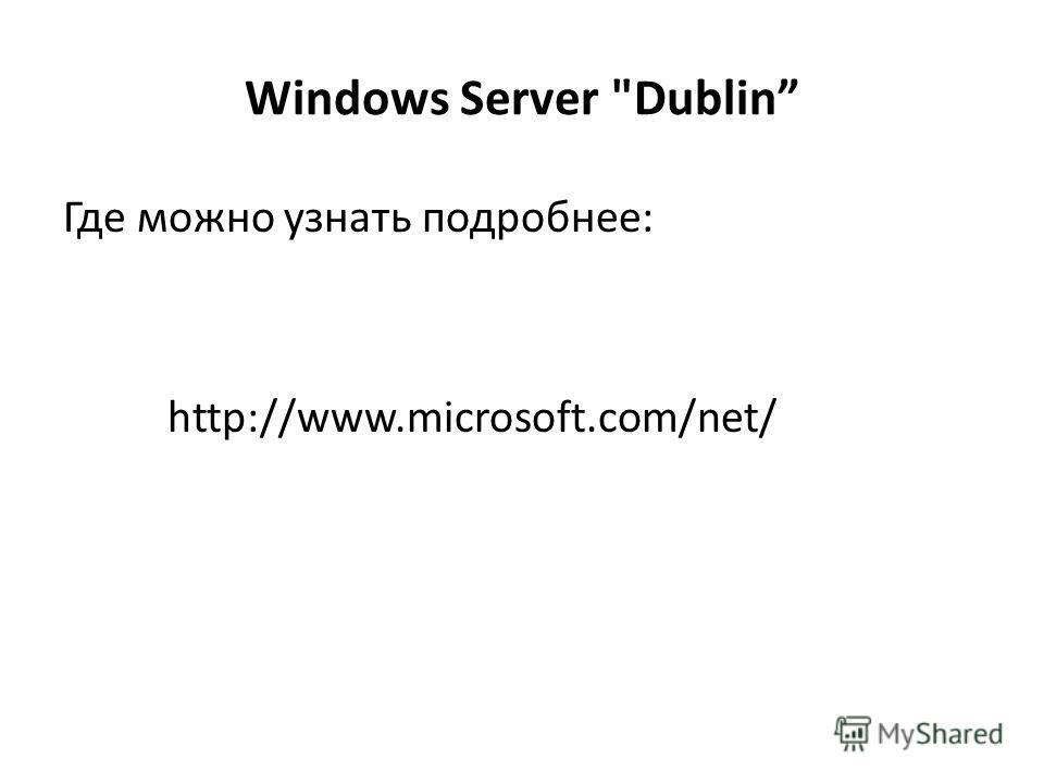 Windows Server Dublin Где можно узнать подробнее: http://www.microsoft.com/net/