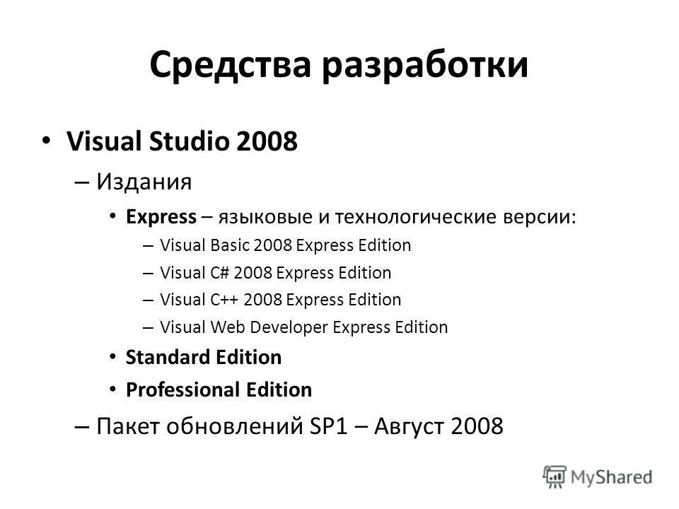 Visual Studio 2008 – Издания Express – языковые и технологические версии: – Visual Basic 2008 Express Edition – Visual C# 2008 Express Edition – Visual C++ 2008 Express Edition – Visual Web Developer Express Edition Standard Edition Professional Edit