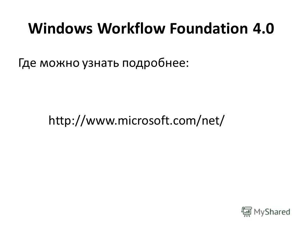 Windows Workflow Foundation 4.0 Где можно узнать подробнее: http://www.microsoft.com/net/