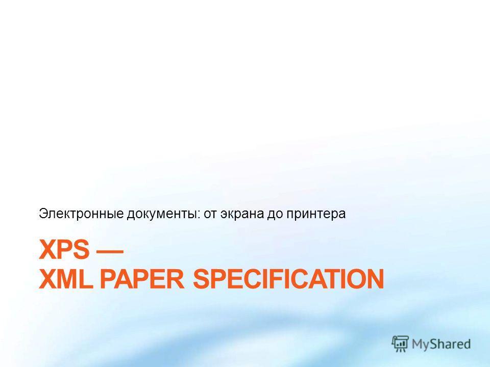 Электронные документы: от экрана до принтера