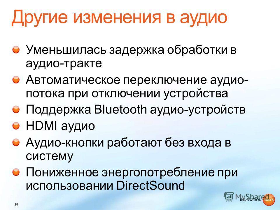 Уменьшилась задержка обработки в аудио-тракте Автоматическое переключение аудио- потока при отключении устройства Поддержка Bluetooth аудио-устройств HDMI аудио Аудио-кнопки работают без входа в систему Пониженное энергопотребление при использовании