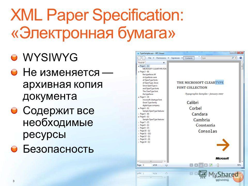 WYSIWYG Не изменяется архивная копия документа Содержит все необходимые ресурсы Безопасность