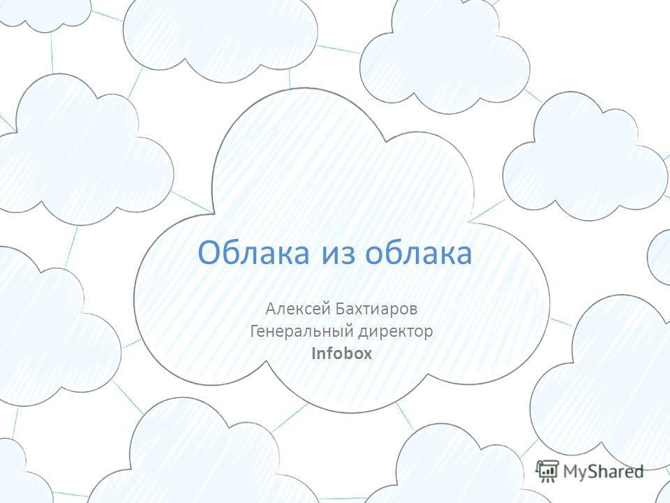 Облака из облака Алексей Бахтиаров Генеральный директор Infobox