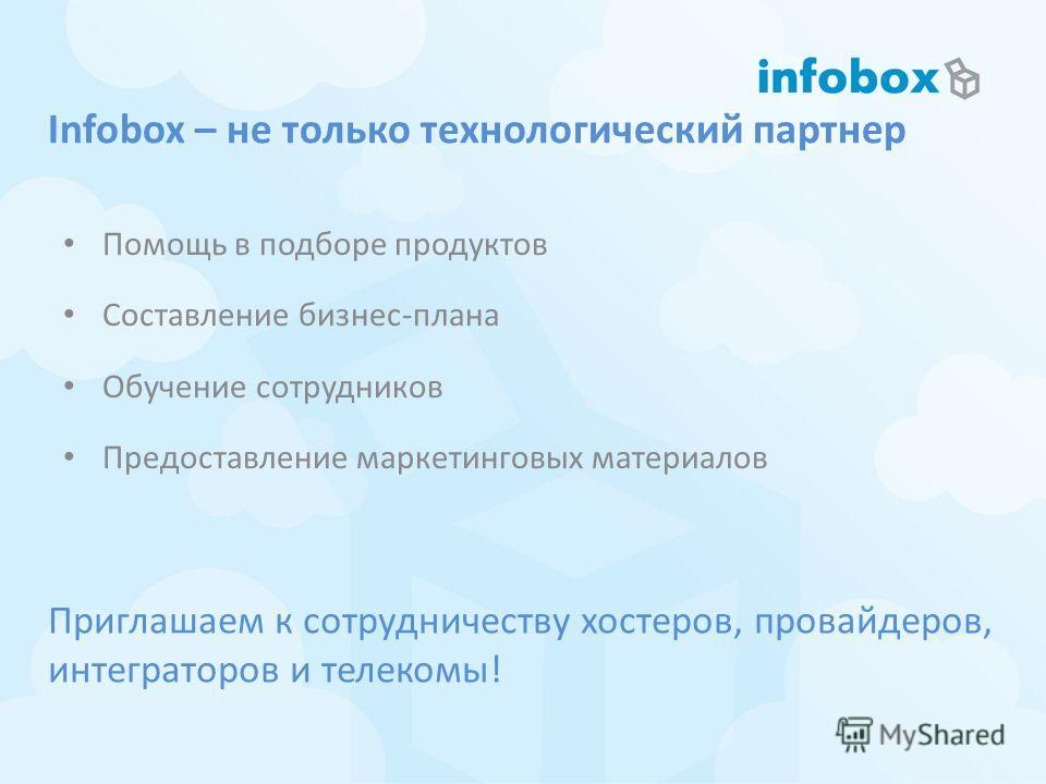 Infobox – не только технологический партнер Помощь в подборе продуктов Составление бизнес-плана Обучение сотрудников Предоставление маркетинговых материалов Приглашаем к сотрудничеству хостеров, провайдеров, интеграторов и телекомы!