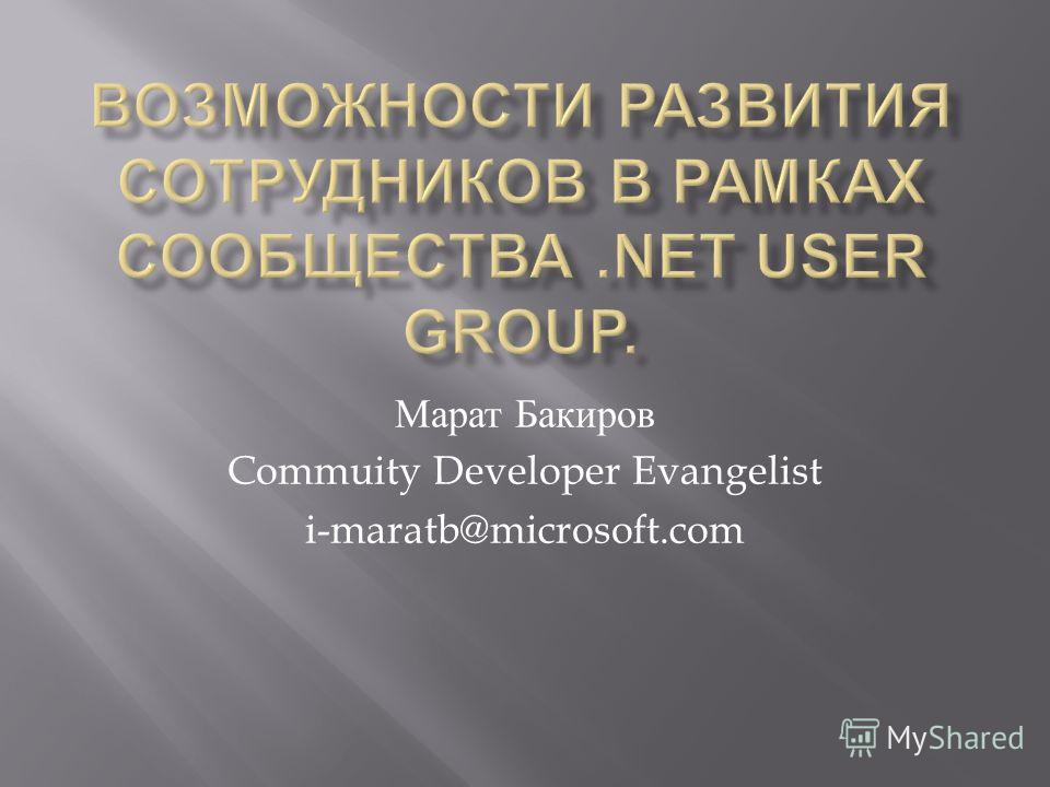 Марат Бакиров Commuity Developer Evangelist i-maratb@microsoft.com
