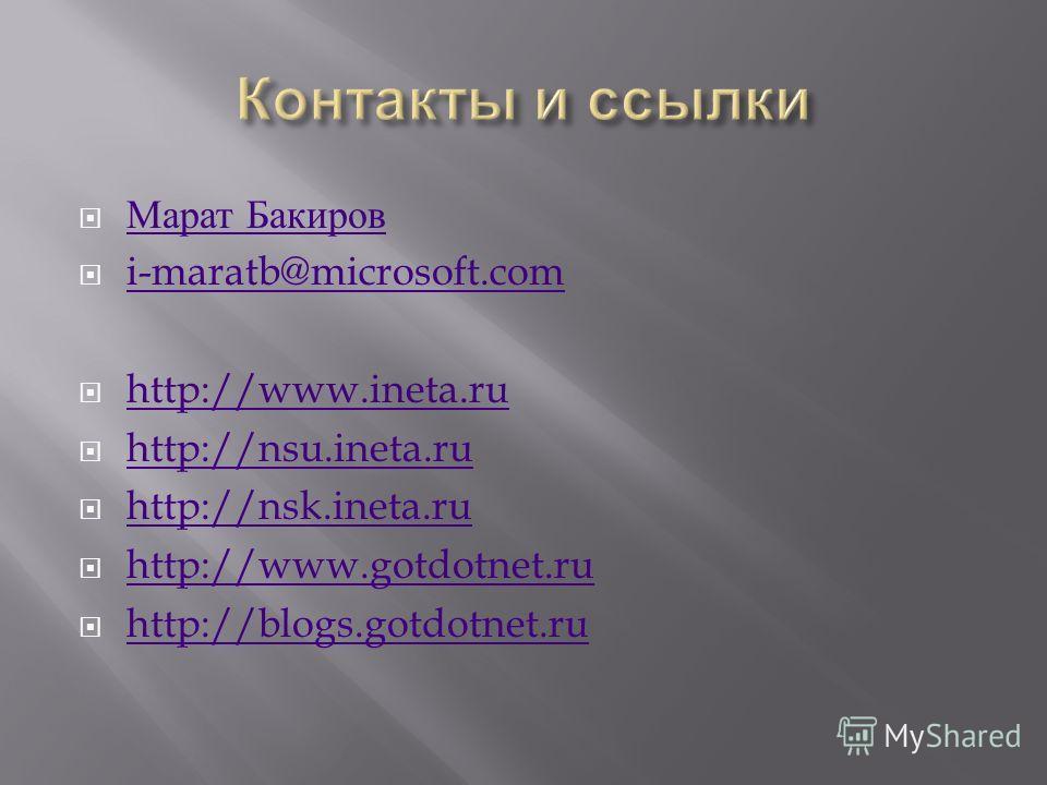 Марат Бакиров Марат Бакиров i-maratb@microsoft.com http://www.ineta.ru http://nsu.ineta.ru http://nsk.ineta.ru http://www.gotdotnet.ru http://blogs.gotdotnet.ru