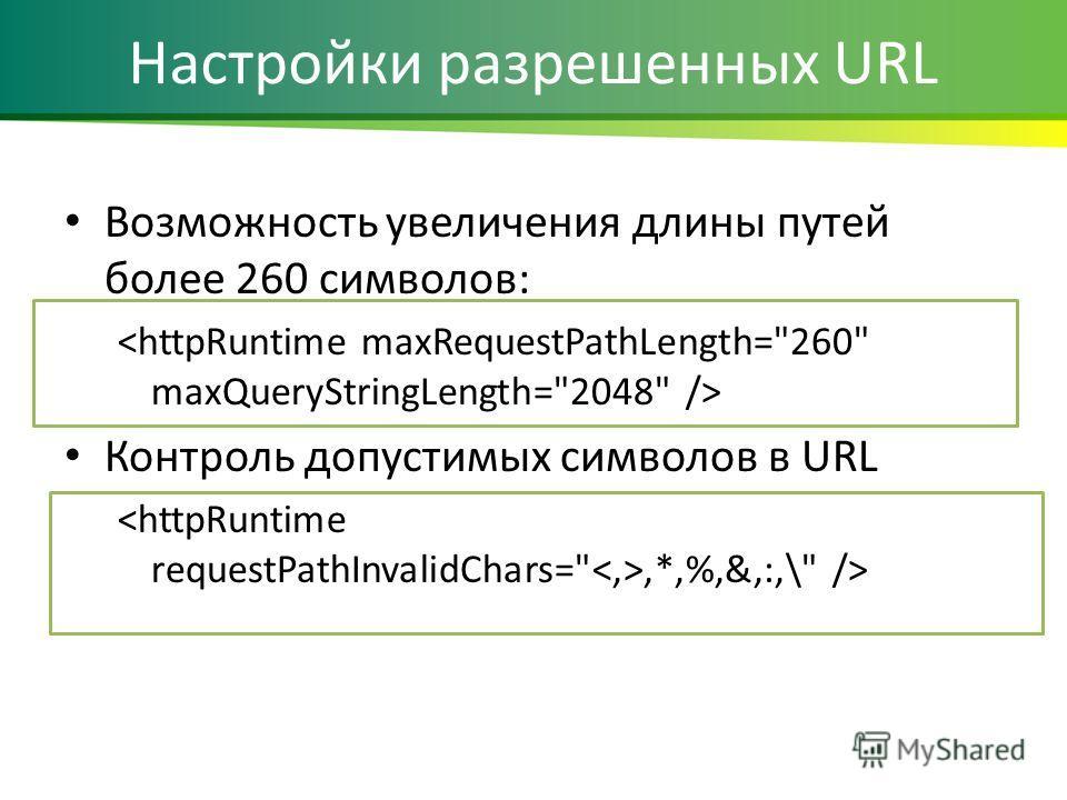 Настройки разрешенных URL Возможность увеличения длины путей более 260 символов: Контроль допустимых символов в URL,*,%,&,:,\ />