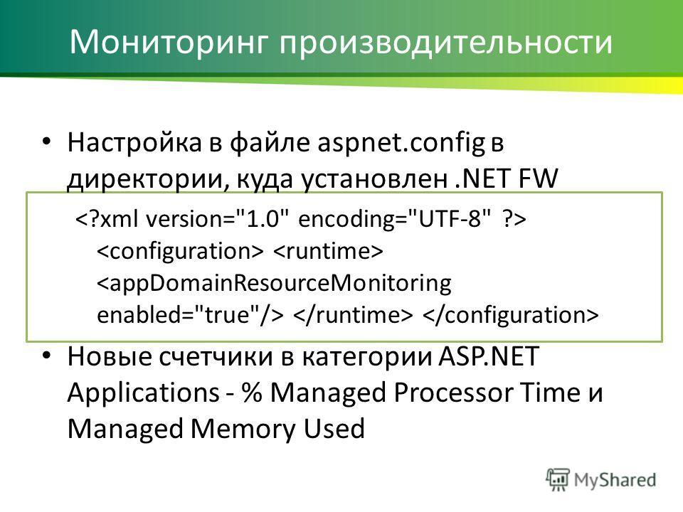 Настройка в файле aspnet.config в директории, куда установлен.NET FW Новые счетчики в категории ASP.NET Applications - % Managed Processor Time и Managed Memory Used Мониторинг производительности