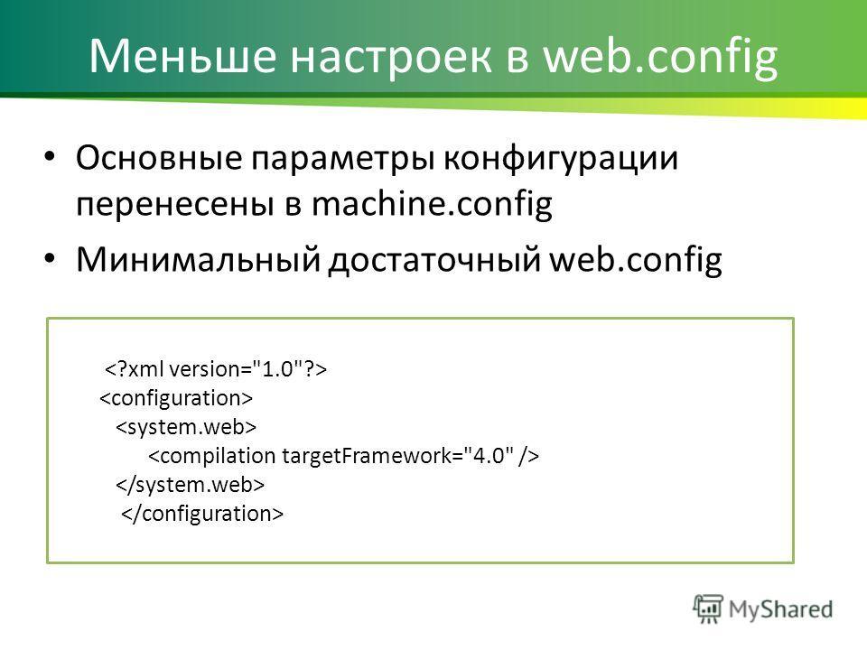 Меньше настроек в web.config Основные параметры конфигурации перенесены в machine.config Минимальный достаточный web.config