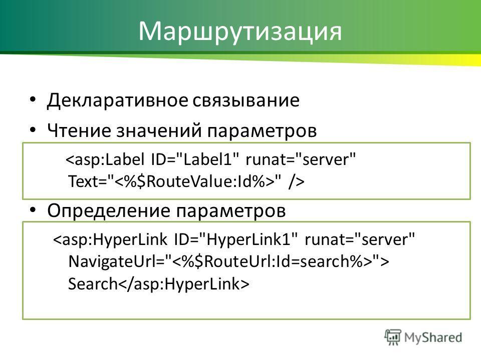 Маршрутизация Декларативное связывание Чтение значений параметров  /> Определение параметров > Search