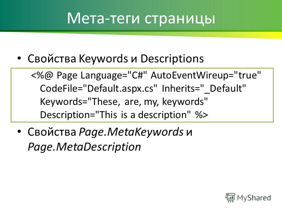 Мета-теги страницы Свойства Keywords и Descriptions Свойства Page.MetaKeywords и Page.MetaDescription