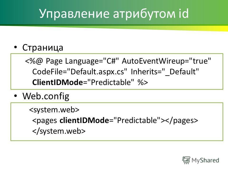 Управление атрибутом id Страница Web.config