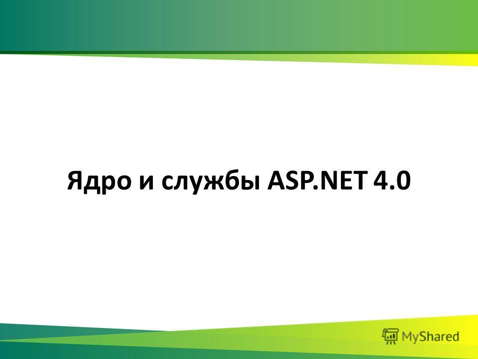 Ядро и службы ASP.NET 4.0