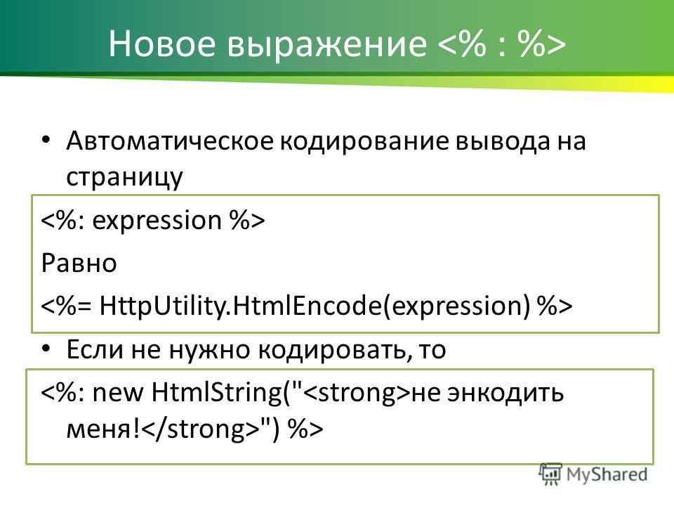 Новое выражение Автоматическое кодирование вывода на страницу Равно Если не нужно кодировать, то не энкодить меня! ) %>