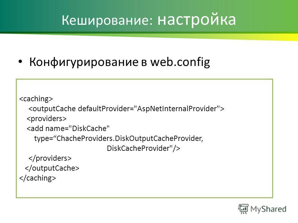 Кеширование: настройка Конфигурирование в web.config
