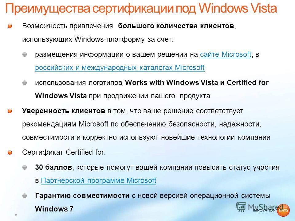 Возможность привлечения большого количества клиентов, использующих Windows-платформу за счет: размещения информации о вашем решении на сайте Microsoft, в российских и международных каталогах Microsoftсайте Microsoft российских и международных каталог