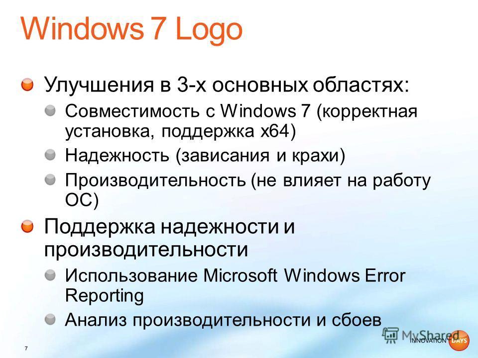 Улучшения в 3-х основных областях: Совместимость с Windows 7 (корректная установка, поддержка x64) Надежность (зависания и крахи) Производительность (не влияет на работу ОС) Поддержка надежности и производительности Использование Microsoft Windows Er
