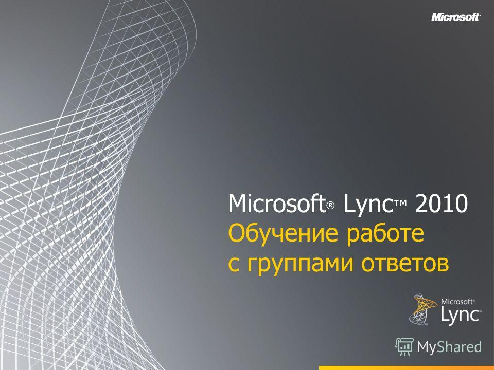 Microsoft ® Lync 2010 Обучение работе с группами ответов