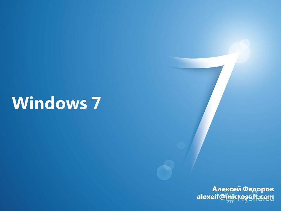 Windows 7 Алексей Федоров alexeif@microsoft.com