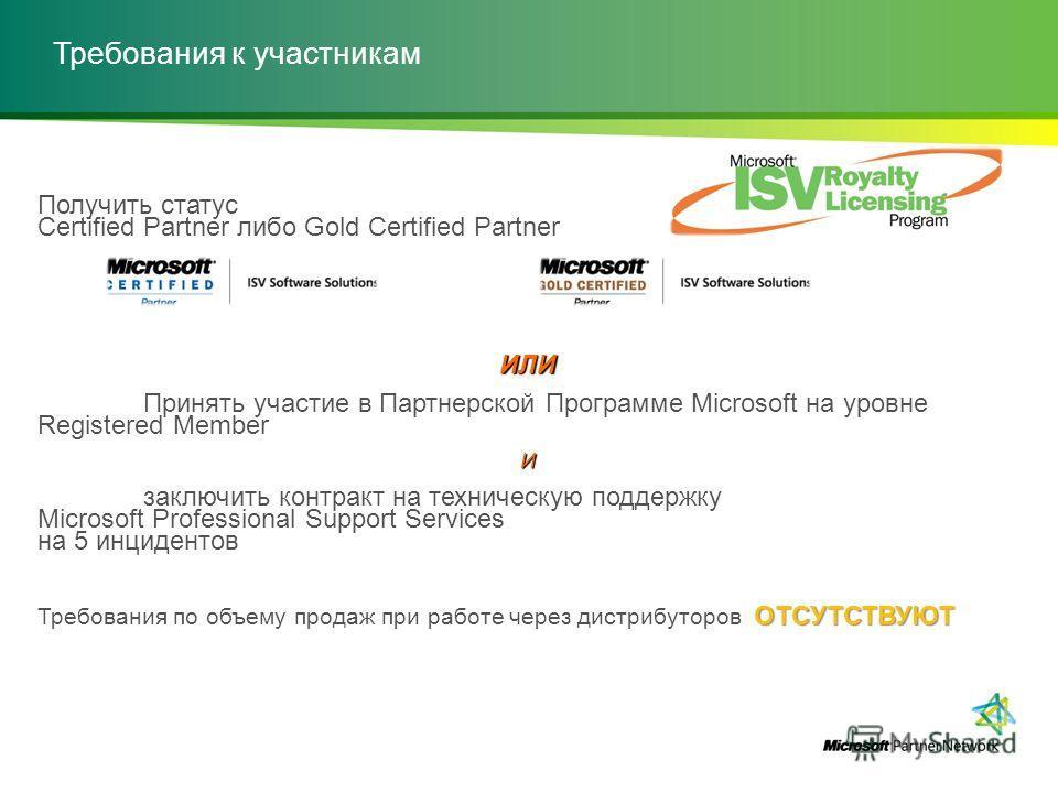 Требования к участникам Получить статус Certified Partner либо Gold Certified PartnerИЛИ Принять участие в Партнерской Программе Microsoft на уровне Registered MemberИ заключить контракт на техническую поддержку Microsoft Professional Support Service