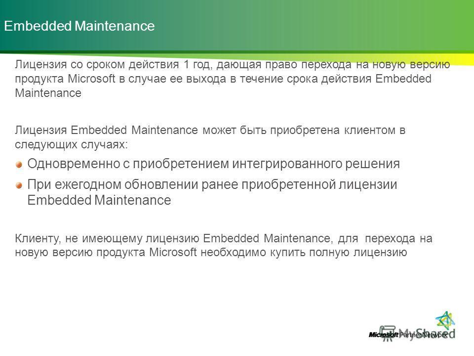 Embedded Maintenance Лицензия со сроком действия 1 год, дающая право перехода на новую версию продукта Microsoft в случае ее выхода в течение срока действия Embedded Maintenance Лицензия Embedded Maintenance может быть приобретена клиентом в следующи
