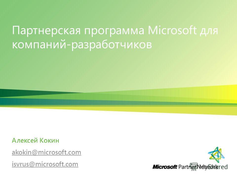 Партнерская программа Microsoft для компаний-разработчиков Алексей Кокин akokin@microsoft.com isvrus@microsoft.com