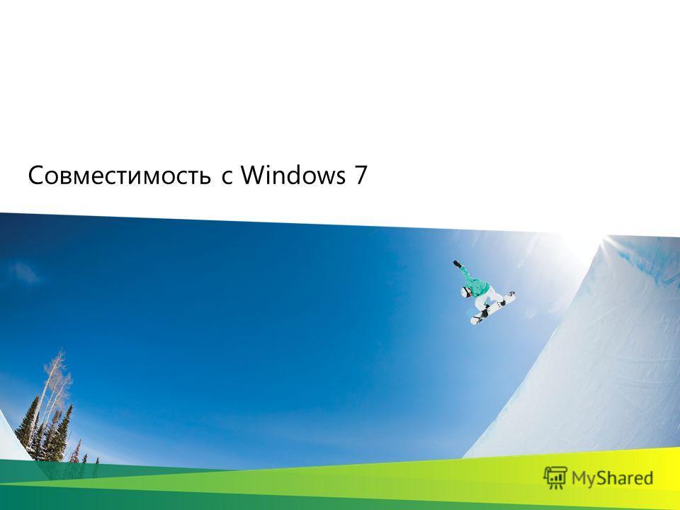 Совместимость с Windows 7