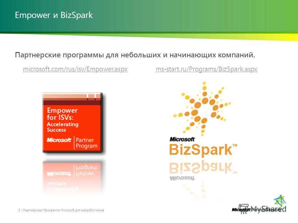 Empower и BizSpark Партнерские программы для небольших и начинающих компаний. Партнерская Программа Microsoft для разработчиков 3 | ms-start.ru/Programs/BizSpark.aspxmicrosoft.com/rus/isv/Empower.aspx