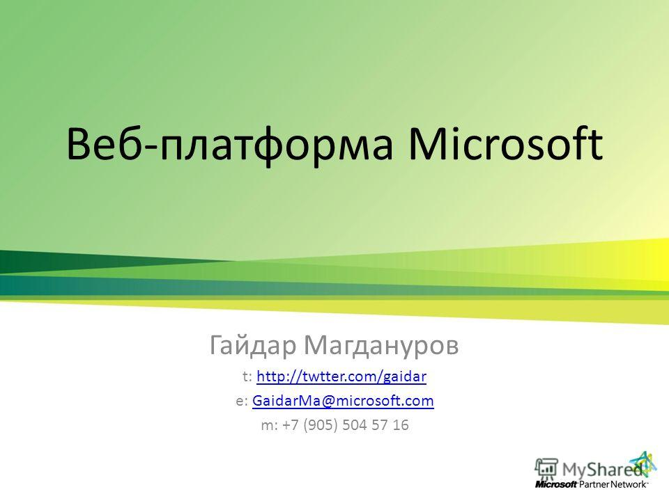 Веб-платформа Microsoft Гайдар Магдануров t: http://twtter.com/gaidarhttp://twtter.com/gaidar e: GaidarMa@microsoft.comGaidarMa@microsoft.com m: +7 (905) 504 57 16
