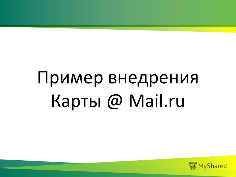 Пример внедрения Карты @ Mail.ru