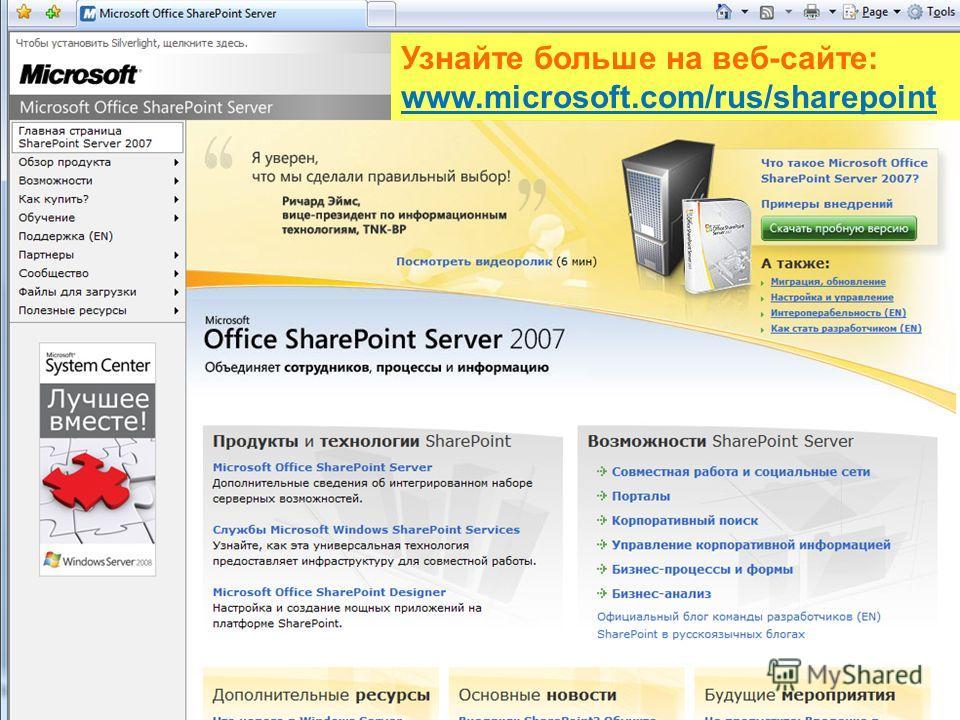Узнайте больше на веб-сайте: www.microsoft.com/rus/sharepoint