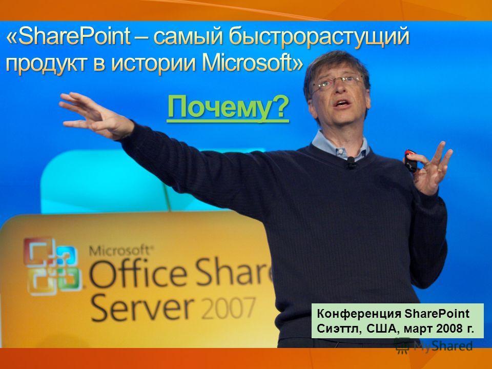 Конференция SharePoint Сиэттл, США, март 2008 г. Почему?