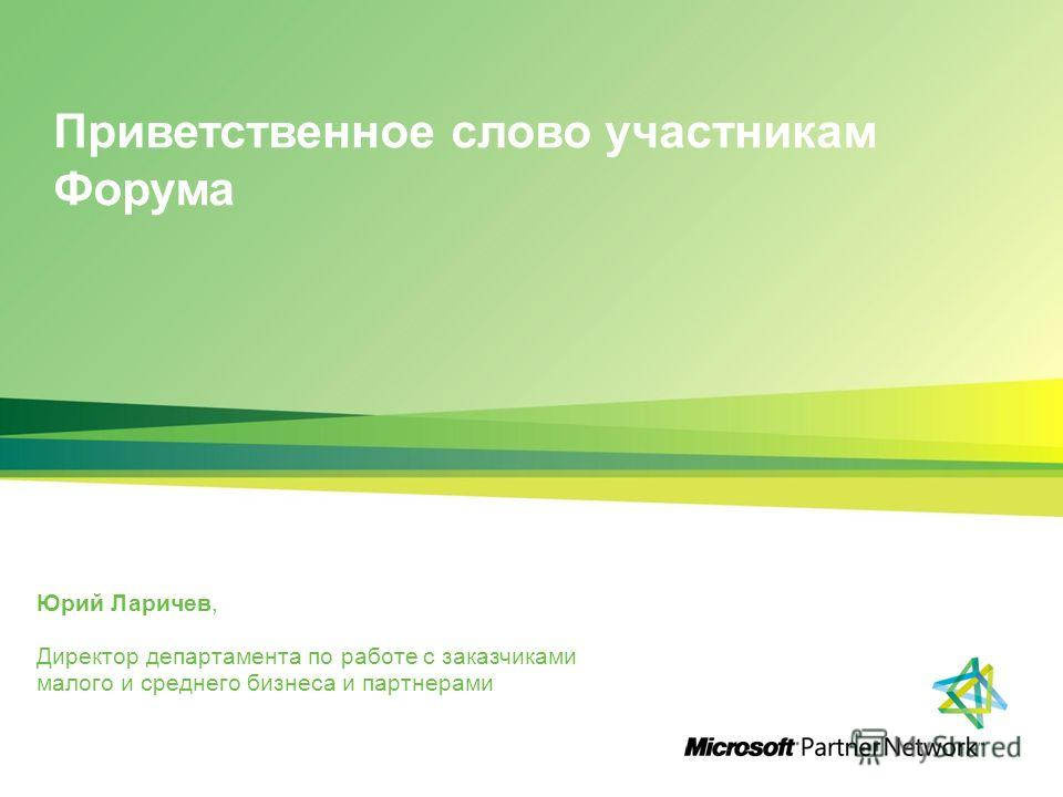 Приветственное слово участникам Форума Юрий Ларичев, Директор департамента по работе с заказчиками малого и среднего бизнеса и партнерами