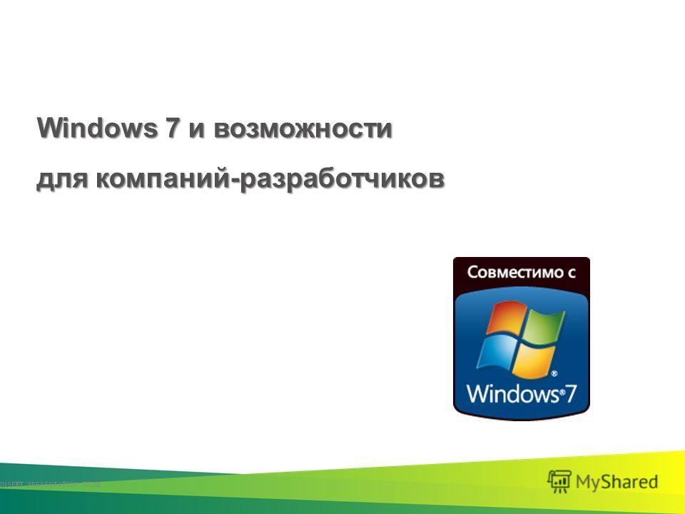 Windows 7 и возможности для компаний-разработчиков INSERT PRESENTATION TITLE 27 |
