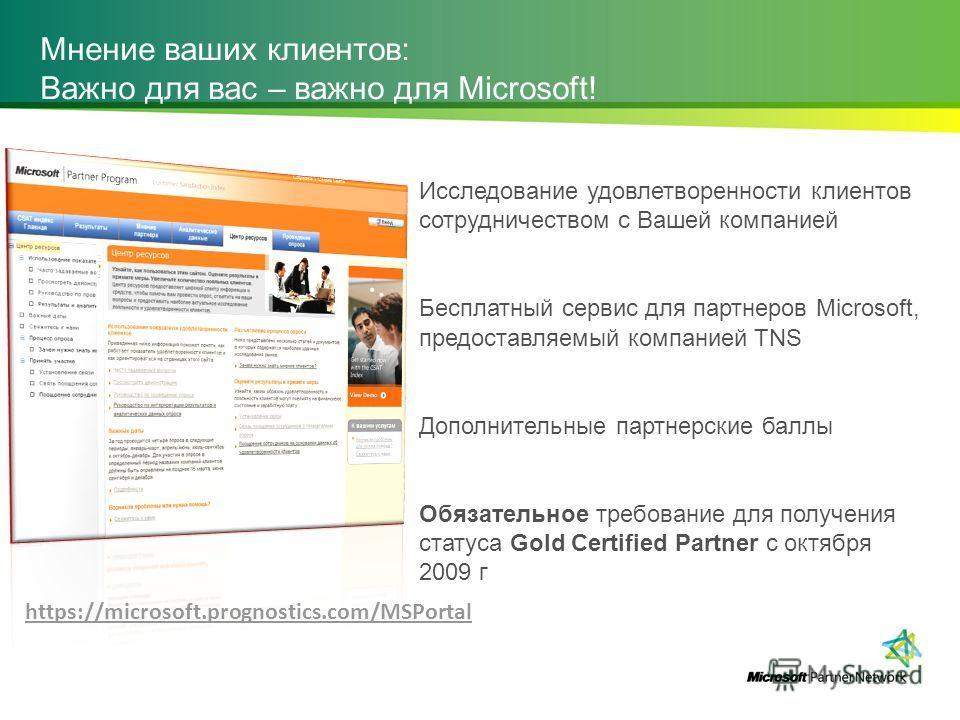 Мнение ваших клиентов: Важно для вас – важно для Microsoft! Исследование удовлетворенности клиентов сотрудничеством с Вашей компанией Бесплатный сервис для партнеров Microsoft, предоставляемый компанией TNS Дополнительные партнерские баллы Обязательн