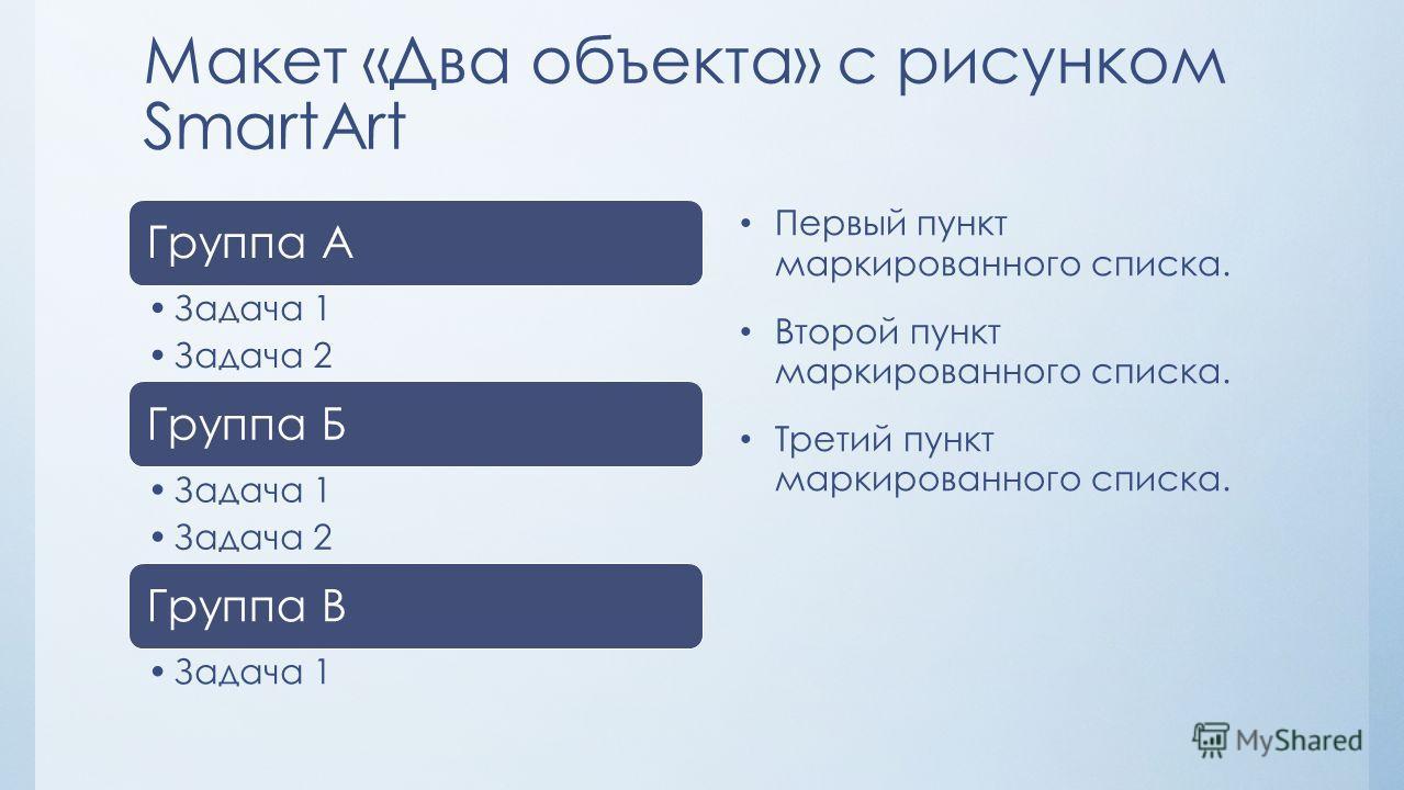 Макет «Два объекта» с рисунком SmartArt Группа А Задача 1 Задача 2 Группа Б Задача 1 Задача 2 Группа В Задача 1 Первый пункт маркированного списка. Второй пункт маркированного списка. Третий пункт маркированного списка.
