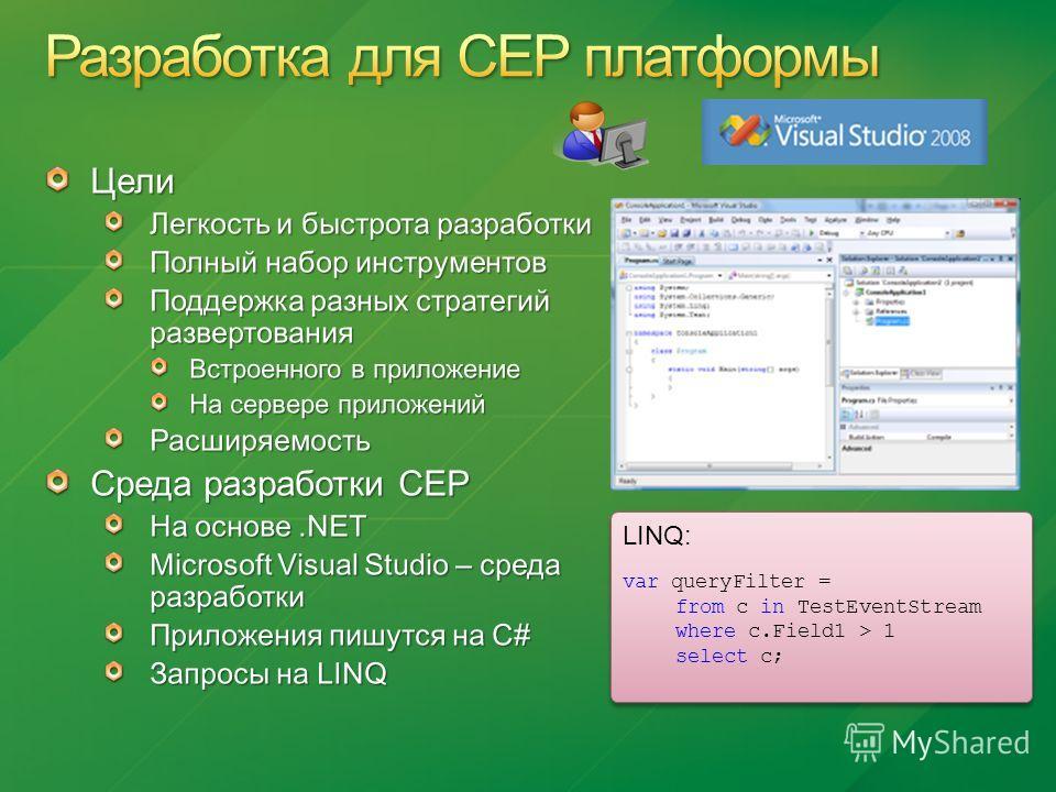 LINQ: var queryFilter = from c in TestEventStream where c.Field1 > 1 select c; LINQ: var queryFilter = from c in TestEventStream where c.Field1 > 1 select c;